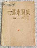毛泽东选集 第一卷(竖版繁体,带毛主席像) 1951年1版1964印刷
