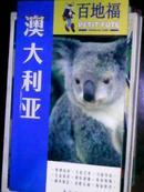 百地福旅游指南.澳大利亚