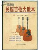 民谣吉他大教本【大16开】一版一印