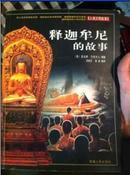 释迦牟尼的故事 彩图珍藏本 人类文明故事 铜版纸 一版一印
