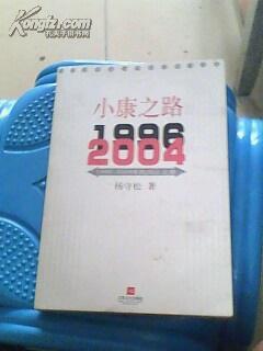 小康之路---1996-2004年的昆山之路