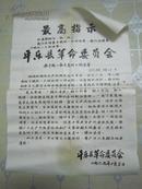 平乐县革命委员会关于统一全县各圩日的通告【69】平革第28号