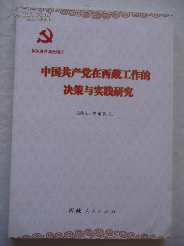 中国共产党在西藏工作的决策与实践研究