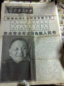 华东信息日报(1997年2月20日)邓小平逝世专刊原版(1-4)