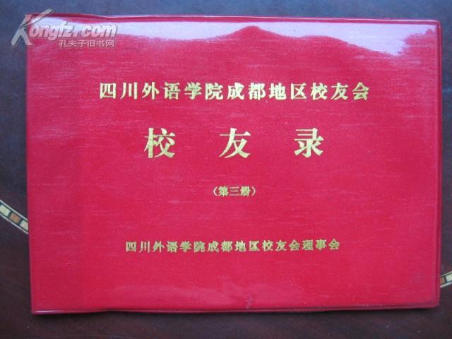 校友录-四川外语学院成都地区校友会(第三册)仅1100册