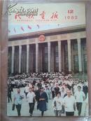 民族画报 1982年12期