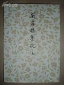 刘孝标集校注(修订本)【03年1版1印1000册】