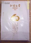 《北京文学》创刊60周年特刊1950-2010