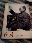 (红旗)1966年11期内有毛.周.林文革群众会上讲话