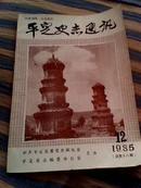 平定史志通迅1985.12