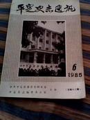 平定县史志通迅1985.6