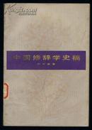 中国修辞学史稿