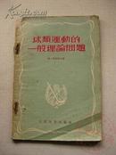 球类运动的一般理论问题 55年1版1印 包邮挂