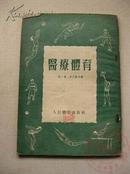 医疗体育 54年1版1印 包邮挂