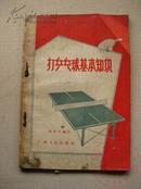 打兵乓球基本知识 57年1版1印 包邮挂