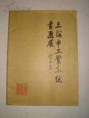上海市工业系统书画展
