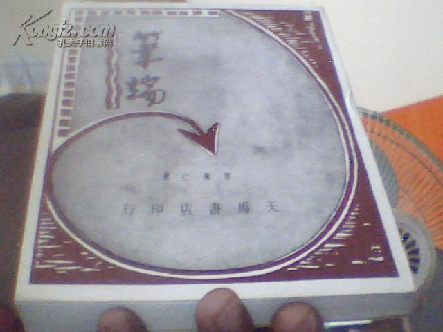 笔端【民国二十四年初版】【馆藏】