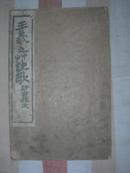 民国著名篆刻家 叶铭晚年刻碑  王羲之草歌诀隶书释文 拓片精品