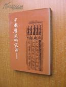 梁启超著《中国历史研究法》(精装32开)