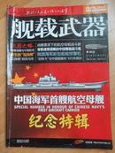 舰载武器--中国航空母舰专辑【纪念特辑】