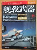 舰载武器 2011.11