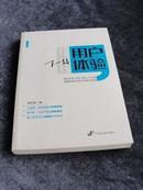 杨艾祥著《下一站用户体验》(揭示新浪、百度、Google、腾讯等网站吸引用户的真正秘密)一版一印九五品详见内容