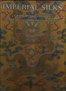 《大清丝织及服饰》2卷全 8开厚册 8公斤重 1184页 图版600幅 中国服饰研藏必备/IMPERIAL SILKS