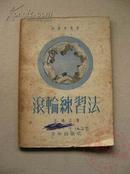滚轮练习法 52年1版1印 包邮挂