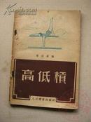 高低杠 54年1版1印 包邮挂