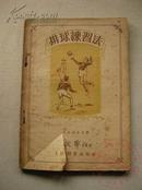 排球练习法 55年1版1印 包邮挂