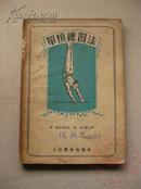 单杠练习法 54年1版1印 包邮挂