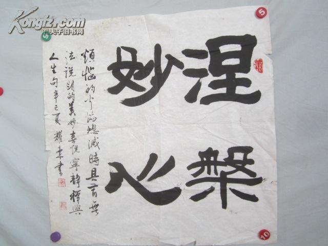 上海著名书法家张耀东 书法一张 68/68厘米