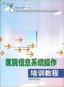 医院信息系统操作培训教程