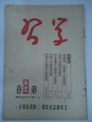 ◆ 【※红旗版杂志的前身期刋※】学习 (半月刊)    1951年  第 3 卷.第 8  期