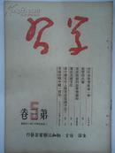 ◆ 【※红旗版杂志的前身期刋※】学习 (半月刊)    1950年  第 3 卷.第 5  期