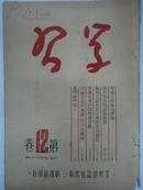 ◆ 【※红旗版杂志的前身期刋※】学习 (半月刊)    1951年  第 3 卷.第 12  期
