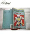 宇宙游戏卷(4) 同归于尽 +794