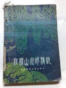 桂林山水的传说  【一版一印】
