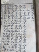 初学论说文范 第四册 民国3年(1914年)上海会文堂