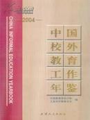 《2004中国校外教育工作年鉴》