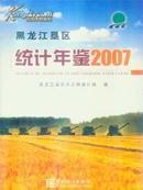 《黑龙江垦区统计年鉴2007》