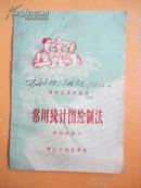 1958年浙江1版1印50开本 《常用统计图绘制法》【稀缺本】
