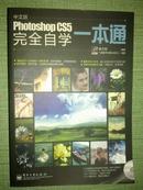 中文版Photoshop CS5完全自学一本通