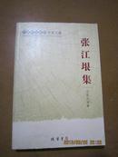 广西社会科学专家文集:张江垠集