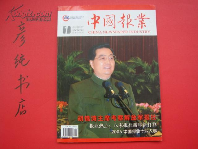 ★《中国报业》2006年第1期(总第206期)封面胡主席 胡主席考察解放军报社