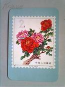 1974年日历卡片 品如图