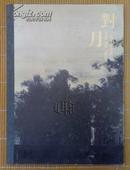 对月——何森个展