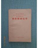 神经精神病学1956年版