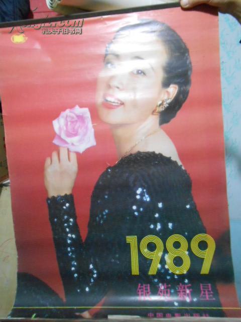 挂历:1989年 银苑新星挂历 12张全