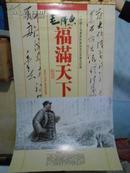 挂历:2011年 毛泽东形象风采及其书法欣赏宣纸挂历 7张全